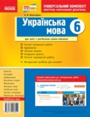Українська мова для шкіл з російською мовою навчання