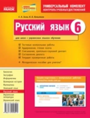 Російська мова для шкіл з українською мовою навчання