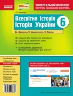 Всесвітня історія. Історія України (до підручника О. Бандровського,  В. Власова)