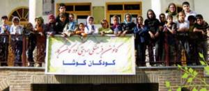 کودکان کوشا با کتاب های با کیفیت سال نو تحصیلی را آغاز کردند!