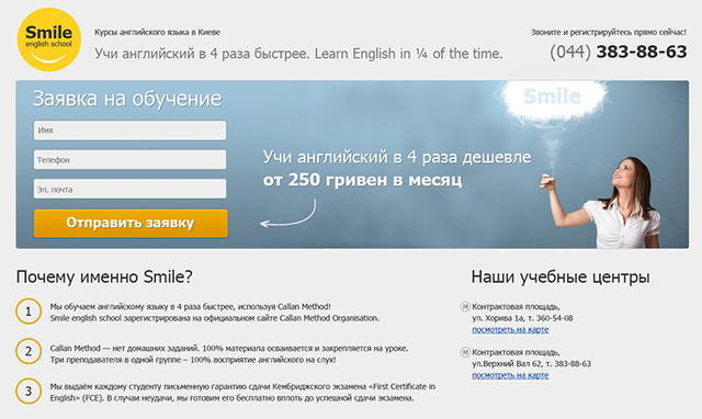 Посадочная страница Smile School