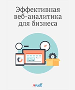 Эффективная веб-аналитика для бизнеса