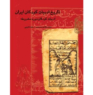 تاریخ ادبیات كودكان ایران جلد ۴